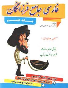 فارسی هفتم گامی تا فرزانگان