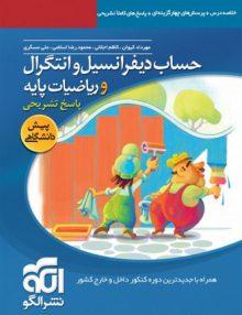 حساب دیفرانسیل و انتگرال و ریاضی پایه جلد 2 الگو