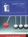 30 سال کنکور فیزیک پیش رشته تجربی جلد 1 قلم چی
