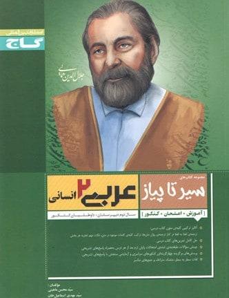 عربی 2 انسانی سیر تا پیاز گاج
