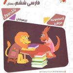مسابقات فارسی ششم مرشد مبتکران