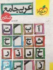 arabi-kheilisabz
