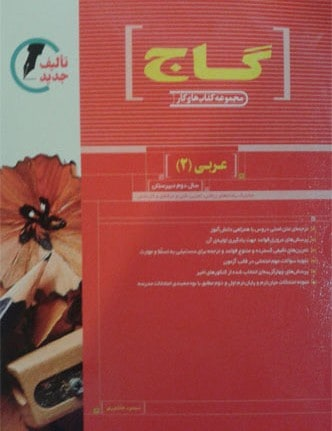 کار عربی 2 عمومی گاج
