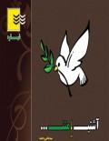 آشتی با متن عربی شبقره