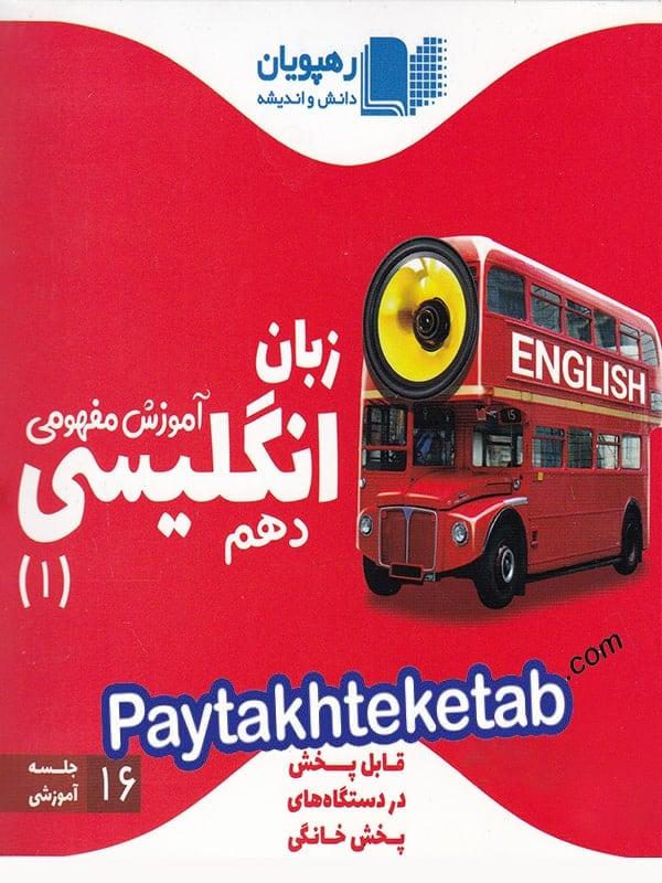 دی وی دی آموزش مفهومی زبان انگلیسی دهم رهپویان دانش و اندیشه