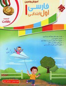 آموزش و آزمون فارسی اول ابتدایی رشادت مبتکران
