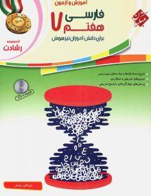 آموزش و آزمون فارسی هفتم رشادت مبتکران