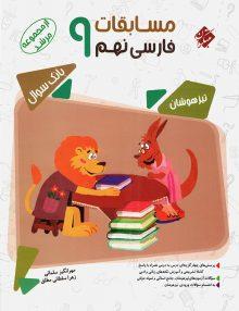 مسابقات فارسی نهم مرشد مبتکران