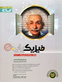 فیزیک پایه جلد اول میکرو گاج