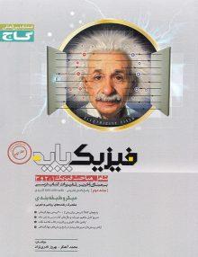 فیزیک پایه جلد دوم میکرو گاج