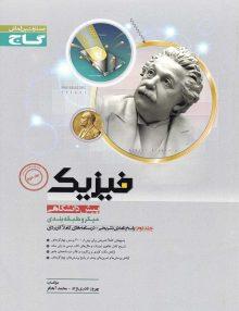 فیزیک پیش جلد دوم میکرو گاج
