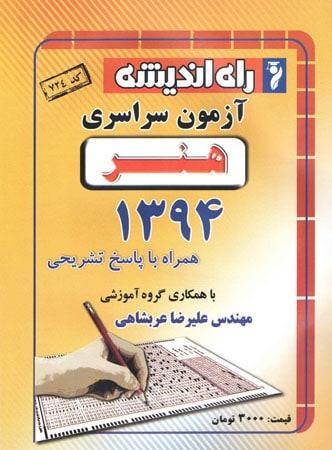 دفترچه کنکور سراسری رشته زبان تخصصی 94 راه اندیشه