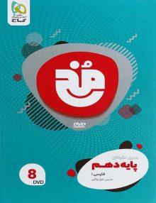 دی وی دی ادبیات فارسی دهم مخ گاج