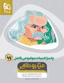 پاسخ ادبیات فارسی موضوعی کامل کنکور میکرو طلایی گاج
