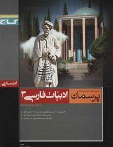 پرسمان ادبیات فارسی 3 انسانی گاج