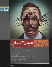پرسمان عربی 3 انسانی گاج