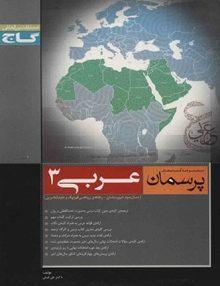 پرسمان عربی 3 عمومی گاج