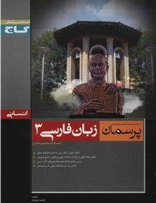 پرسمان زبان فارسی 3 انسانی گاج
