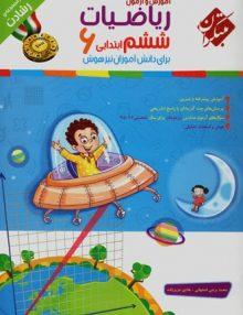 آموزش و آزمون ریاضی ششم جلد 1 رشادت مبتکران