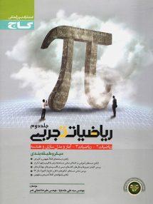 ریاضی تجربی پایه میکرو جلد دوم گاج