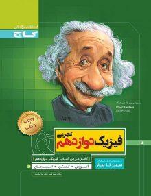 فیزیک دوازدهم رشته تجربی سیر تا پیاز گاج