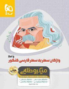 واژگان سطر به سطر ادبیات فارسی میکرو طلایی گاج