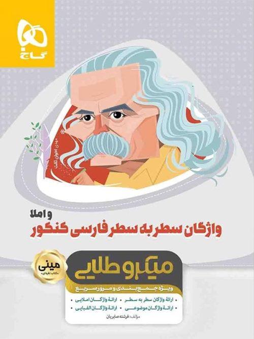 واژگان سطر به سطر ادبیات فارسی مینی میکرو طلایی گاج