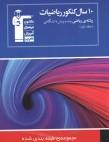 10 سال کنکور ریاضی رشته ریاضی جلد 1 قلم چی