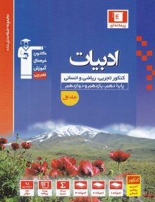 ادبیات فارسی جامع کنکور آبی قلم چی
