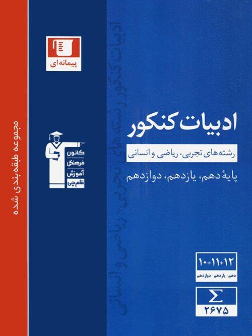 ادبیات فارسی جامع کنکور دهم و یازدهم و دوازدهم آبی قلم چی