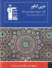 عربی جامع کنکور تست آبی قلم چی