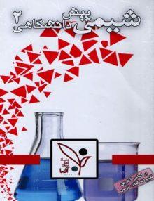 دی وی دی آموزش شیمی پیش 2 استاد مصلایی آفبا