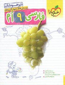 فارسی نهم تست تیزهوشان خیلی سبز