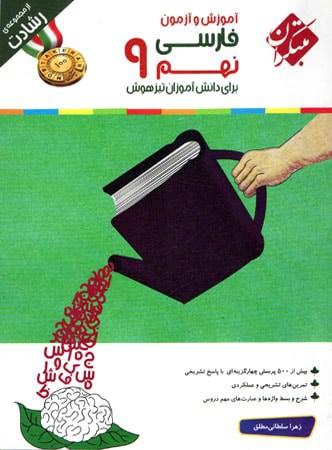 آموزش و آزمون فارسی نهم رشادت مبتکران