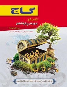 کار عربی نهم گاج