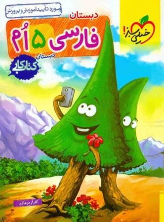 کار فارسی پنجم ابتدایی خیلی سبز
