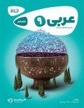 کارپوچینو عربی نهم گاج