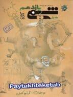 شیمی یازدهم تست جلد اول مبتکران