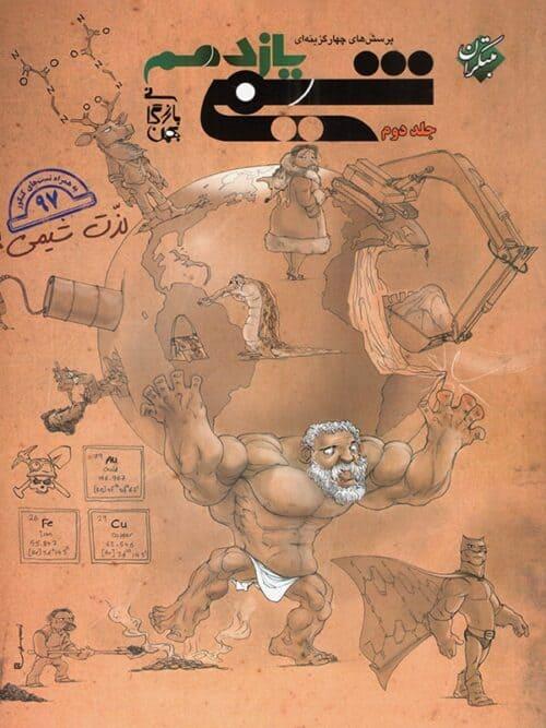 شیمی یازدهم تست جلد دوم مبتکران
