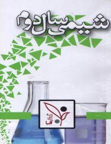 دی وی دی آموزش شیمی 2 استاد مصلایی آفبا