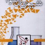 دی وی دی آموزش شیمی 3 استاد مصلایی آفبا
