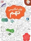 کار فارسی نهم خیلی سبز