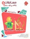 مسابقات ریاضی نهم جلد اول مرشد مبتکران