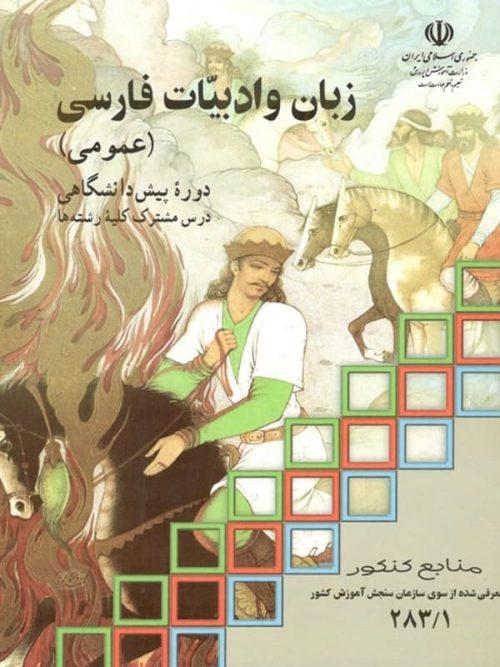 زبان و ادبیات فارسی پیش درسی انتشارات مدرسه