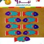 آموزش و آزمون ریاضی نهم رشادت جلد اول مبتکران