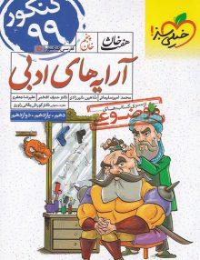 آرایه های ادبی هفت خوان خیلی سبز