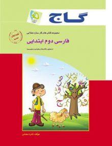 کار فارسی دوم ابتدایی گاج