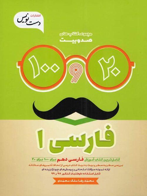 آموزش ادبیات فارسی دهم دست نویس