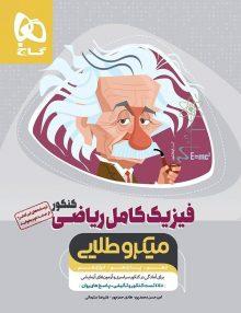 فیزیک کامل کنکور رشته ریاضی جلد اول میکرو طلایی گاج