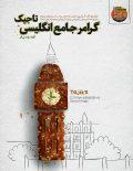گرامر جامع زبان انگلیسی تاجیک